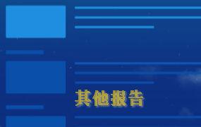 头豹研究院-2019年中国云游戏行业深度报告:5G应用系列深度研究