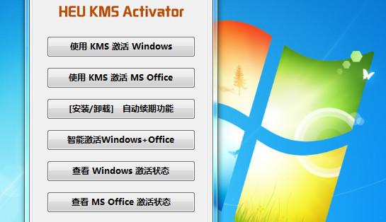 软件工具 | HEU KMS Activator  win10 office2019激活工具