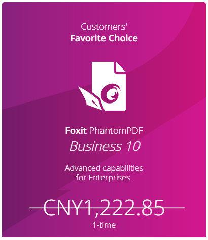 软件工具 | 最好的PDF编辑工具:福昕pdf编辑器